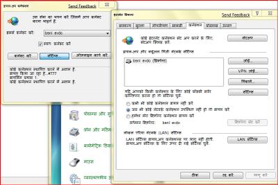 How to convert Windows 7 into Hindi Language with Hindi Language