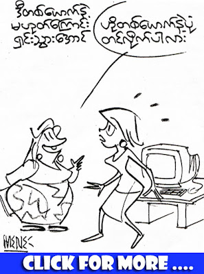 Myanmar Funny Cartoons / Myanmar Comics from Magazine: Read More ..