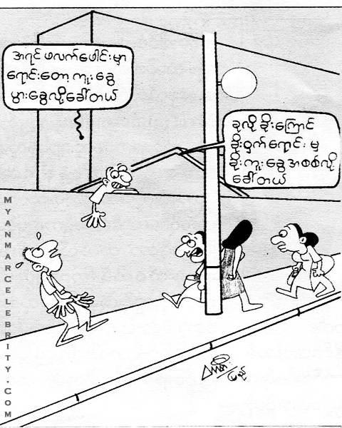 Myanmar Funny Cartoons / Myanmar Comics from Magazine.