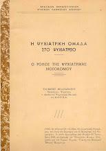 Ο ΡΟΛΟΣ ΤΗΣ ΨΥΧΙΑΤΡΙΚΗΣ ΝΟΣΟΚΟΜΟΥ ΕΤΟΣ 1959