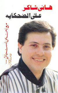 علي الضحكاية aly el dehkaya