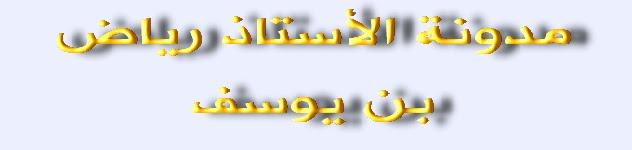 مدونة الأستاذ رياض بن يوسف