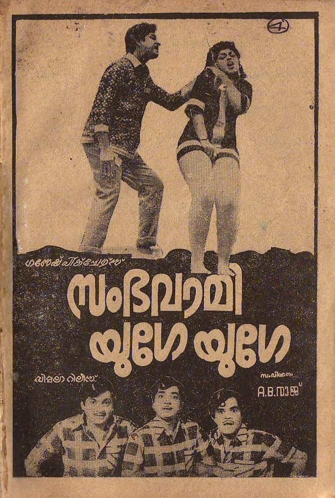 Mingle Mangles Old Malayalam Film Posters 4