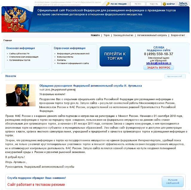 Как разместить объявление на torgi.gov.ru массаж для мужчин частные объявления серпухов