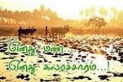 நண்பர் சௌந்தர் கொடுத்தது