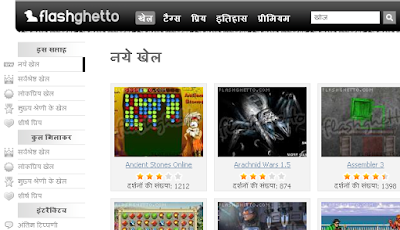 Flash Ghetto in Standardized Hindi