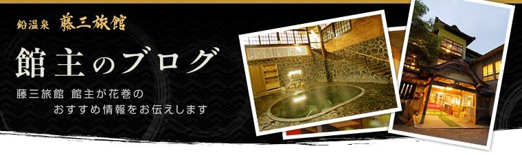 鉛温泉藤三旅館 館主のブログ