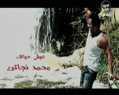 مـزيـكا تحميل اغانى كليب محمد نجاتى عيش حياتك من فيلم يوم ما اتقابلنا