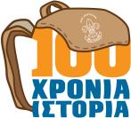 100 Χρόνια Έλληνες Πρόσκοποι