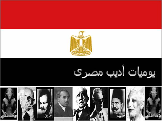 يوميات أديب مصرى