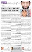 جريدة البلاد / هدير البقالي الستر وعورة الحجاب