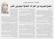 صحيفة أخبار الخليج - الملحق الثقافي / أحمد المؤذن