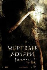 876-Ölümcül Kardeşler - Dead Daughters 2008 Türkçe Dublaj DVDRip
