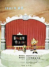RANKIN/BASS&#39; THE NEW ADVENTURES OF PINOCCHIO