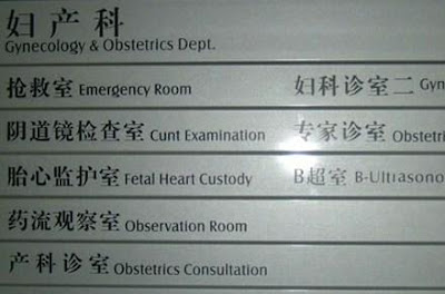 http://4.bp.blogspot.com/_EVti1UxBGyM/THl7d4dUWkI/AAAAAAAAB5I/BwDTuZNOBag/s400/cunt-examination.jpg