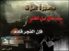 لكم الله يااهلنا بغزة
