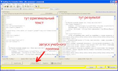 TextPipe Pro Учебный прогон