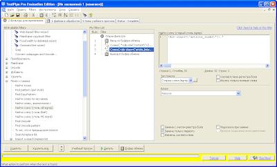 TextPipe Pro команда