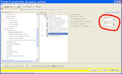 TextPipe Pro удаление строк 2