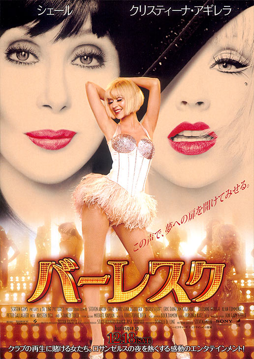 ... Aguilera and Cher will rule the box office with the movie Burlesque