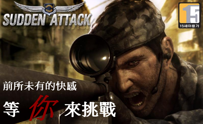 Sudden Attack - 突襲Online