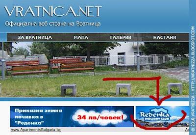 Vratnica.net ce organizira redenka u Vratnica?