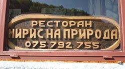 Restoran 'Miris na Priroda' - Petachko Vodice, nad Belojste