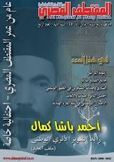 مجلة المقتطف المصري التاريخية