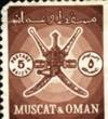 طوابع عمانية نادرة