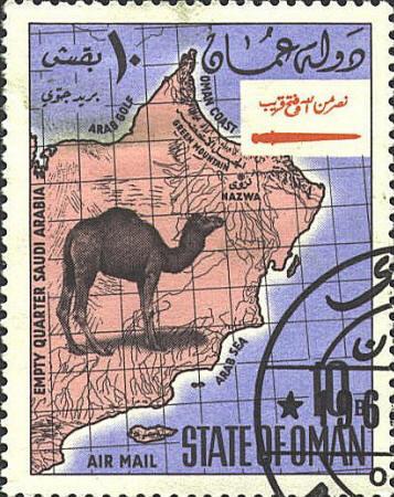 طوابع عمانية نادرة State_of_Oman_stamp.