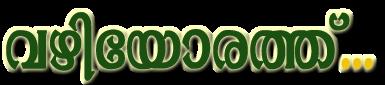 വഴിയോരത്ത്