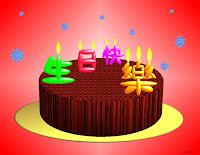 ymart chinese birthday card, Birthday card