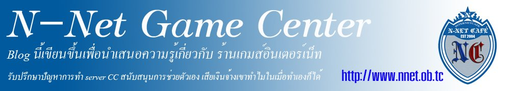 N-Net Game Center