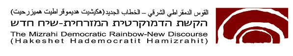 The Mizrahi Democratic Rainbow- New Discourse