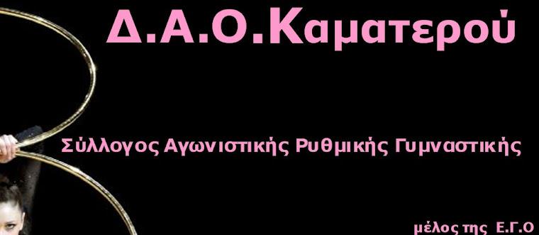 Δ.Α.Ο.ΚΑΜΑΤΕΡΟΥ