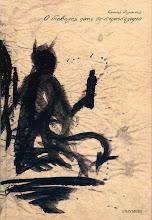 Ο Διάβολος πάνω σε Στρατσόχαρτο