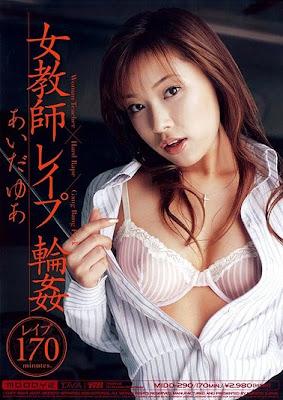 【AV系列片介紹】以下犯上 - 女教師 レイプ 輪姦