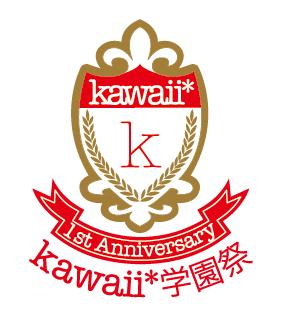 kawaii*成立一週年!