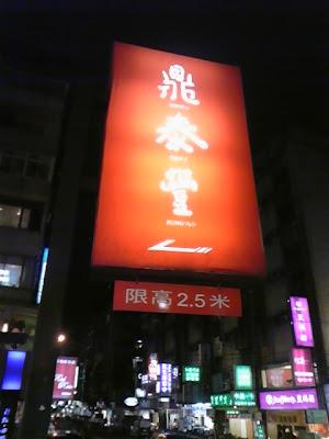 松島かえで 松島楓 在台灣!