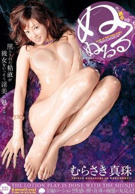 驚覺好物----むらさき真珠 murasaki真珠