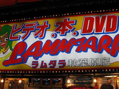 【2009去日本】秋葉原專賣店觀察現象