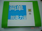 《簡單就是力量》,台灣施純協博士教授編著,SCS Seminars & Consultation Services 取得代理權