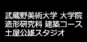 武蔵野美術大学 大学院 造形研究科 建築コース 土屋公雄スタジオ/アート・プロジェクト09