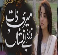 Part 2. Listen to Pakistani Drama Title Songs on Snaptube