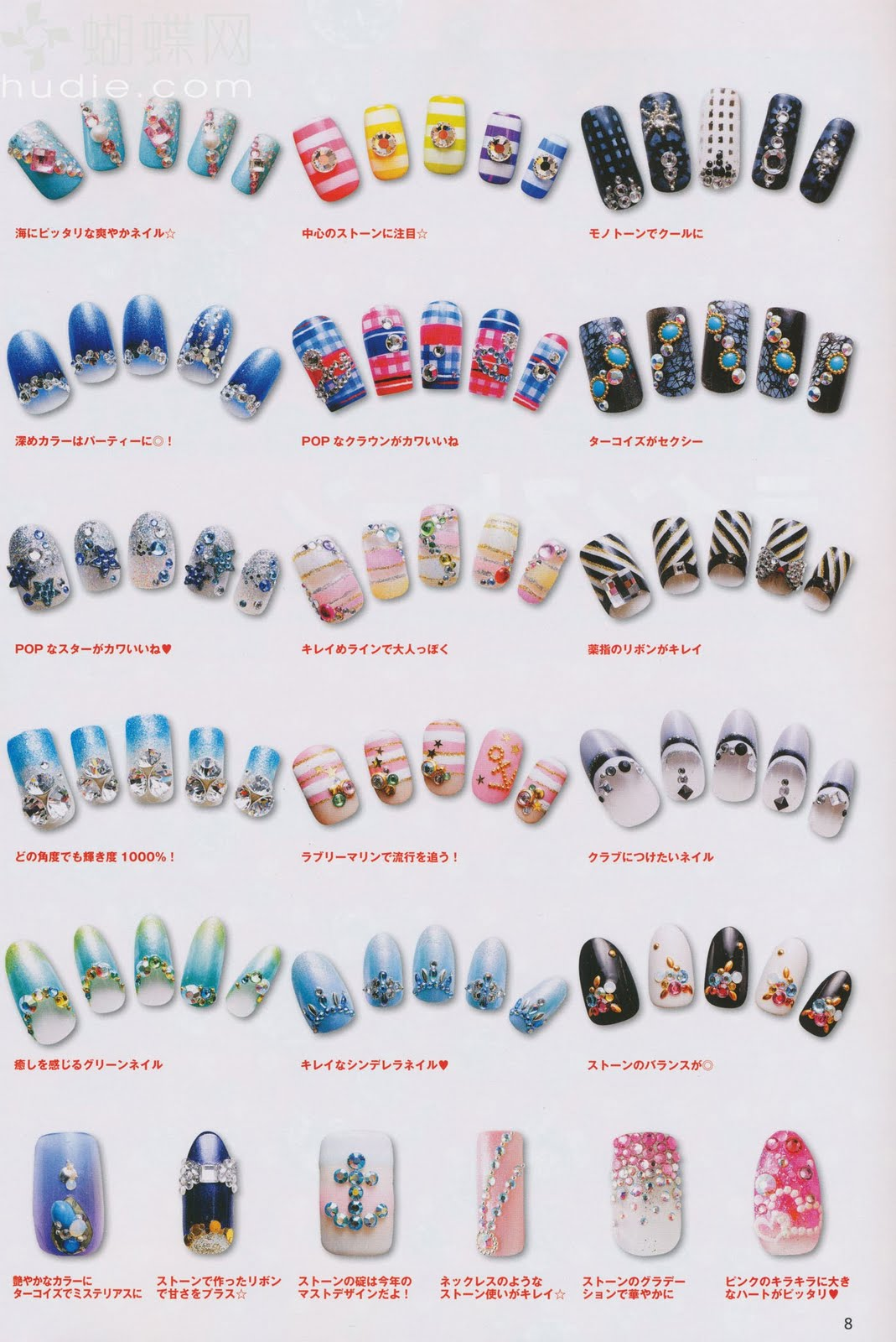Nail Art Collection: Magazine scans from Nail Up Nail Design ...
