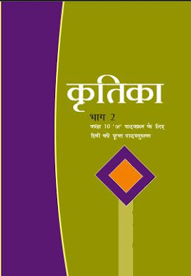 Hindi NCERT Textbook Solutions for Class 10 - Free PDF