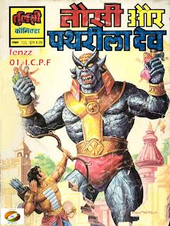 pathreela dev tausi comics