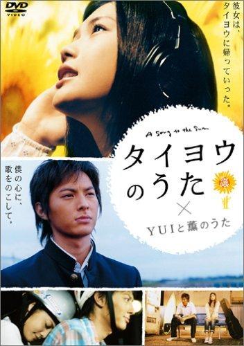 Taiyou no Uta La Película Taiyou+no+uta+%2528movie%2529+cover