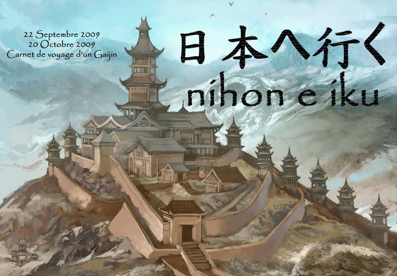 日本へ行く nihon e iku 日本へ行く