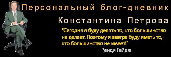 Блог Константина Петрова